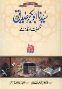 Sayyidina Abu Bakar Siddiq R.A Shakhsiat Aur Karname