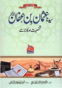 Sayyidina Usman Bin Affaan R.A Shakhsiat Aur Karname