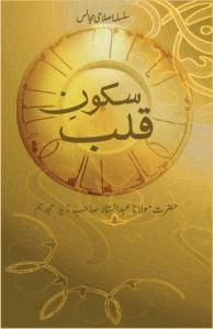 Sukoon e Qalb By Maulana Abdus Sattar