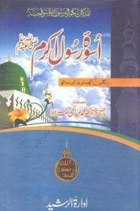 Uswa e Rasool e Akram Sallallahu Alaihi Wasallam By Dr Muhammad Abdul Hai