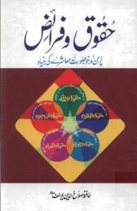Haqooq o Fraiz – Pur Aman Aur Khoubsorat Muashere Ki Bunyad
