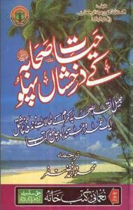 Hayat e Sahaba K DaraKhshan Pehlo