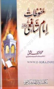 Malfoozat E Imam Shafiee r.a By Mahmood Ashraf Usmani