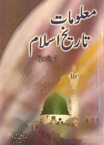Maloomat Tareekh e Islam