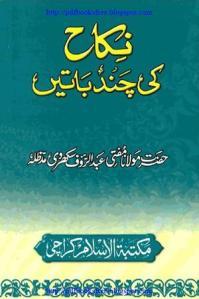 Nikah Ki Chand Baatein By  MUFTI ABDUR RAUF SAKHARVI