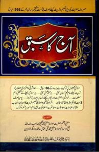 Aaj Ka Sabaq By Muhammad Is'haq Multani