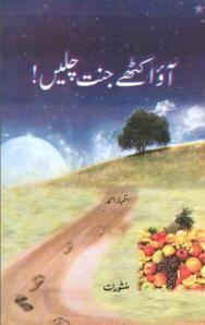 Aao Ikathay Jannat Chalain by Izhar Ahmed