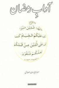 Adaab e Ramadan by Maulan Yousaf Islahi
