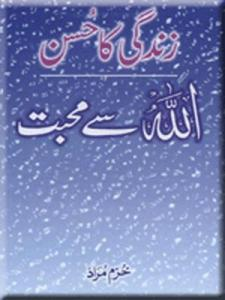 Allah sai Mohabbat - Zindgi ka Husn by Khuram Murad