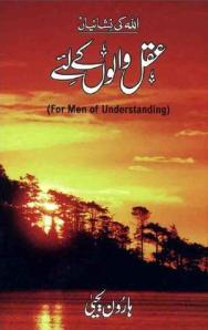 Aqal Walon Kay Liay Allah Ki Nishania By Haroon Yahya