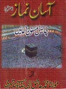 Asan Namaz Aur 40 Masnoon Duain by Maulana Ashiq Ilahi
