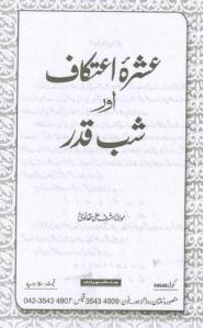 Ashra e Aetekaaf aur Shab e Qadar by Maulana Ashraf Ali Thanvi