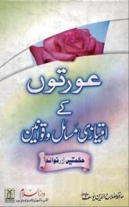 Aurtoan Kay Imtiyazi Masail O Qawaneen by Hafiz Salah ud Din Yousaf