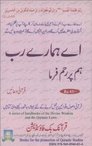 Ay hamary Rab hum per rehm farma - Qurani duaain