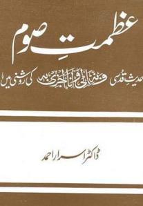 Azmat e Som by Dr. Israr Ahmed