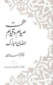 Azmat e  syam o qyam Ramzan ul mubarak by Dr. Israr Ahmed