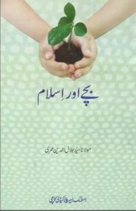 Bachay Aur Islam