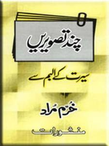 Chand Tasveerain Seerat Kay Album say by Khurram  Murad