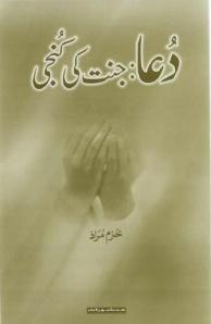 Dua Janat ki kunji by Khurram  Murad