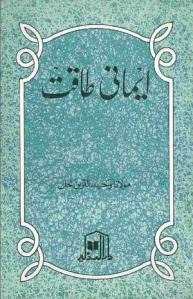 Eemani Taqat by Waheed ud Din Khan