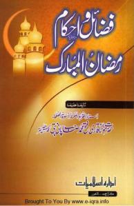Fazail o Ahkam e Ramzan ul Mubarak By Qari Fateh Muhammad Panipati