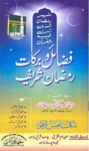 Fazail o Barakaat e Ramzan Shareef By Hafiz Fazlur Raheem