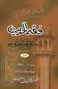 Fiqh Ul Hadees BY Imam Shokani r.a