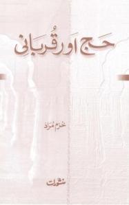 Hajj Aur Qurbani by Khurram Murad