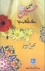 Hamein Hussain R.A Say Muhabbat Kiyun Hai