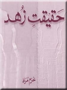 Haqeeqat e Zohad by Khurram  Murad