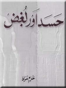 Hasad aur Bughz by Khurram  Murad