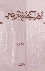 Hum Namaz kasay behtar karain
