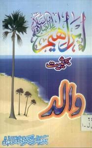 Ibrahim A.S Bahaisiyat E Waled by Professor Dr. Fazal Elahi