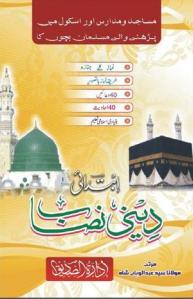 Ibtidai Deeni Nisab by Maulana Syed Abdul Wahab Shah