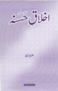 Ikhlaq e Hasna by Khuram Murad