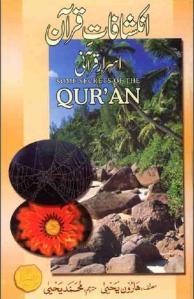 Inkshafat e Quran By Haroon Yahya