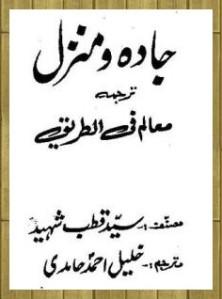 Jada o Manzil by Syed Qutab Shaheed