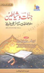 Jinnat wa Shayateen Se Hifazat Ke Sharaee Tareeqay by Molana Muhammad Umar Farooqi