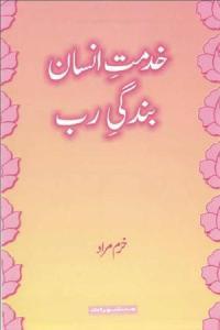 Khidmat e insaan bandagi e Rab by Khuram Murad