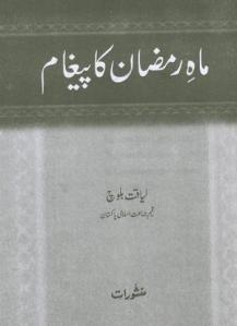 Maah e Ramzan ka Paigham by Liaquat Baloch