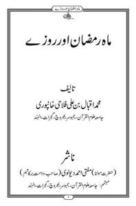 Mah e Ramzan Aur Rozay By Muhammad Iqbal Falahi