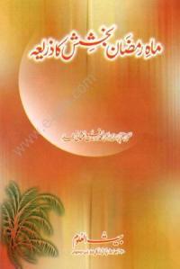 Mah e Ramzan Bakhshish Ka Zariya By Mufti Rafi Usmani
