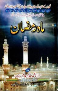 Mah E Ramzan By Muhammad Tahir Aalam