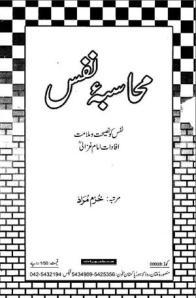 Mohasba e nafs by Khuram Murad