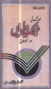 Muashray Ki Muhlik Bimariyan Aur Un Ka Elaaj by Shaikh Ahmed bin Hajr