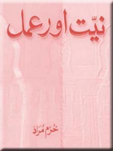 Niyyat aur Amal by Khuram Murad