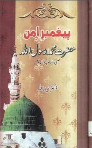 Paighambar E Aman Hazrat Muhammad Rasool Ullah (S.A.W.W) By Dr. Hameed Ullah