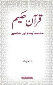 Quran e Hakeem - maqsad, paigham aur takazay by Professor Khurshid Ahmed