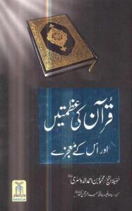 Quran Ki Azmatein Aur Uskay Moajzey