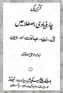 Quran ki Char Bunyadi Istilahain Syed Abul Aala Maududi